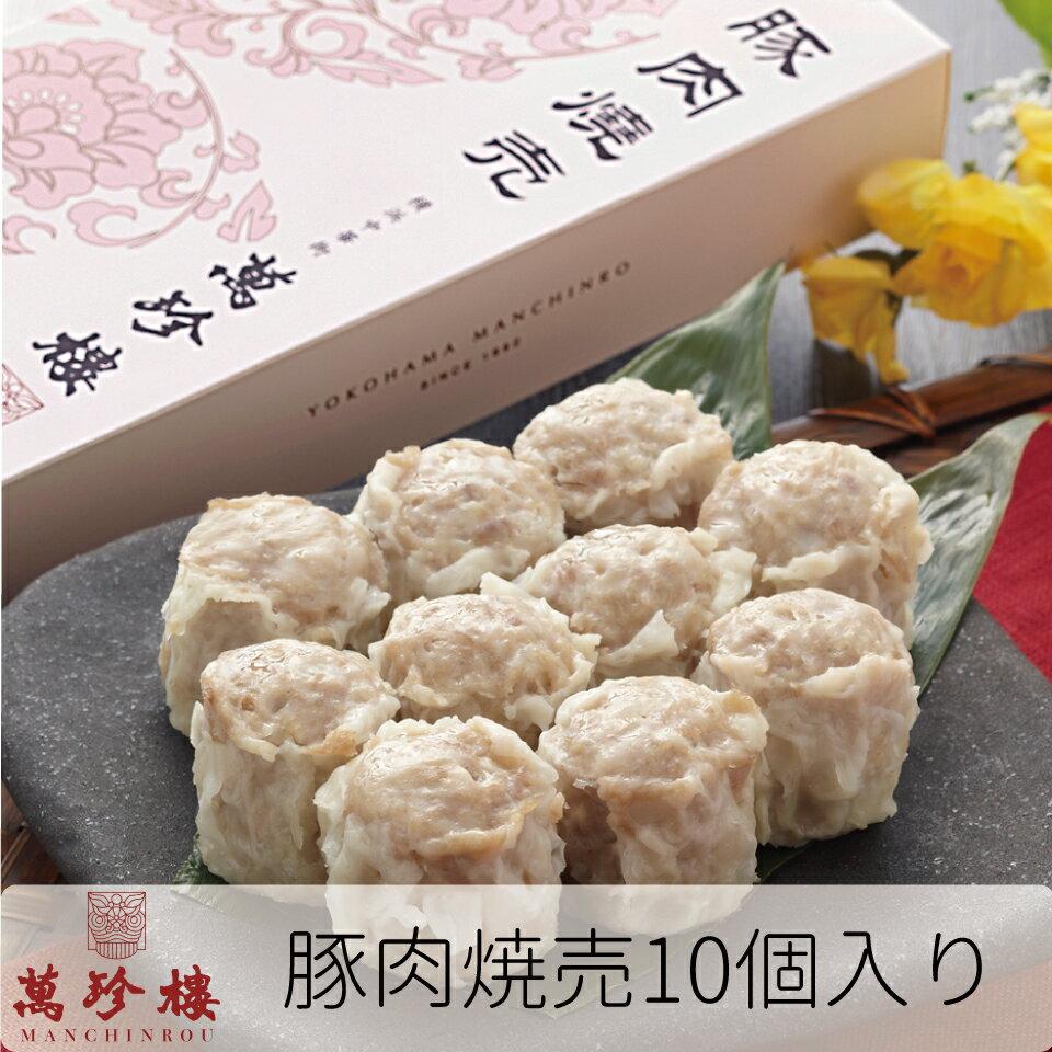 豚肉焼売10個入 【横浜中華街・萬珍樓】 ロングセラー人気商品