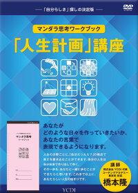 マンダラ思考ワークブック「人生計画」講座DVD
