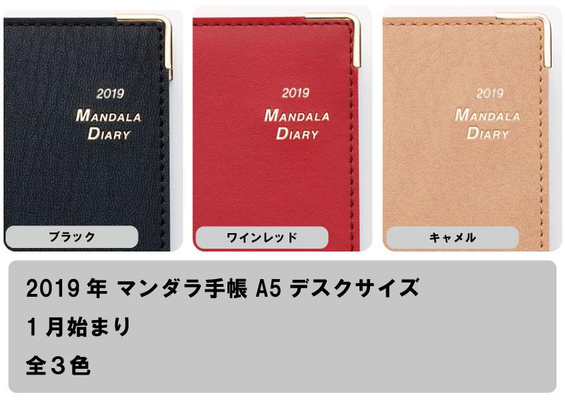 2019年マンダラ手帳/1月始まり/全3色/ビジネス手帳/A5サイズ