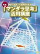 「マンダラ思考」活用講座DVD
