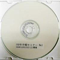 マンダラ手帳セミナー講演CD