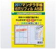 2017年マンダラ手帳(A5デスクサイズ6穴リフィル)