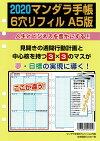 2020年マンダラ手帳(A5サイズ6穴リフィル)