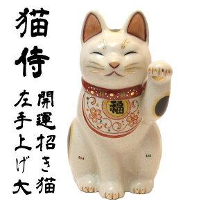 左手で開運を招きます!TVドラマ『猫侍』に登場した招き猫と同じ型の招き猫!万福唐草招き猫(...