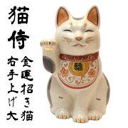 シリーズ まねき猫 オルネコイデ