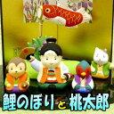 【五月人形】かわいい桃太郎と鯉のぼりのセット☆サル・イヌ・キジのお供も付いてます♪鯉のぼり飾り【あす楽対応】【楽ギフ_のし】【5…