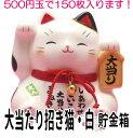 招き猫 貯金箱 500円 /置物 まねきねこ 開店祝い 3億