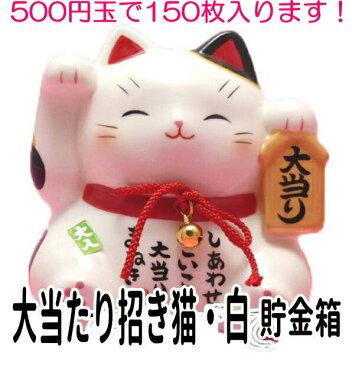 招き猫 置物 まねきねこ 開店祝い 3億円が当たるかも?大当たり招き猫 白(7331)【ラッピング無料】【貯金箱 宝くじ売り場 風水 風水グッズ】
