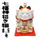 居酒屋 プレゼント 招き猫 開店祝い おしゃれ_薬師窯_【七福神招き猫(8.5号)】高さ2……