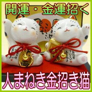 まんまる笑顔に癒される 双子の招き猫が開運と金運を両方招く!!手頃な大きさが開店祝い、結婚の...