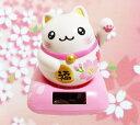 うるうるおめめがカワイイ!!桜模様のソーラー招き猫桜色は恋愛運を招きます☆まるまる幸せ招き猫・桜【あす楽対応】【楽ギフ_包装選択…
