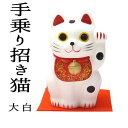 【月間優良ショップ受賞】嵐 招き猫 置物 まねきねこ 開店祝い 招き猫で日本を元気に 開運 手のり招 ...