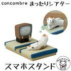 猫雑貨プレゼントコンコンブルconcombredecoleデコレスマホスタンド猫シアター