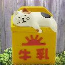 【新商品】まったりしたみけ猫がかわいい!牛乳箱こもの入れ【あす楽】【まねきねこ】…