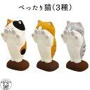 招き猫 おしゃれ 開店祝い【ぺったり猫(3種)】三毛 トラ グレ……