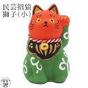 モダン招き猫 まねき猫【民芸招猫(獅子・小)】高さ7cm あ