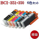 Canon キャノン BCI-351XL+350XL/6MP 351XL 350XL 対応 互換インクカートリッジ 増量版 6色セット 残量表示あり ICチップ付き