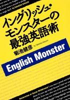 送料無料!ポイント2倍!!【書籍】イングリッシュ・モンスターの最強英語術