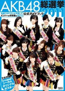 AKB48総選挙公式ガイドブック2011【2011年5月13日発売予定】