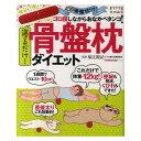 送料無料!ポイント2倍!!【書籍】寝るだけ!骨盤枕ダイエット【16Jan12P】
