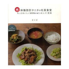 送料無料!ポイント2倍!!【書籍】続・体脂肪計タニタの社員食堂 もっとおいしい500kcalのま...