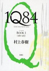 【小説】1Q84セット (BOOK1+BOOK2+BOOK3)漫画全巻ドットコム 1984 【あす楽】【ポイント倍...