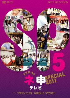 送料無料!ポイント2倍!!【DVD】AKB48 ネ申テレビ スペシャル ~プロジェクトAKB in マカオ~...