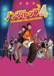 送料無料!ポイント2倍!!【DVD】チャン・グンソク/ノンストップ4〜チャン・グンソクwithノン...