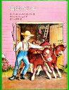 送料無料!【児童書】農場の少年【smtb-u】