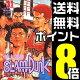 送料無料!!【漫画】スラムダンク SLAM DUNK 全巻セット (1-31...