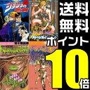 送料無料!!【漫画】ジョジョの奇妙な冒険セット (全107冊) / 漫画全巻ドットコム