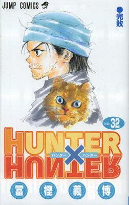 hunterhunter 漫画 全巻 無料