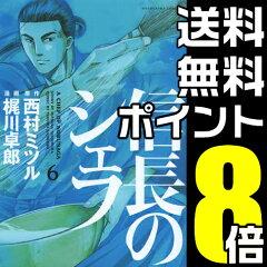 送料無料!!【漫画】信長のシェフ 全巻セット (1-6巻 最新刊) / 漫画全巻ドットコム