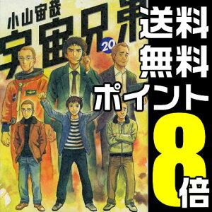 送料無料!!【漫画】宇宙兄弟 全巻セット (1-20巻 最新刊) / 漫画全巻ドットコム