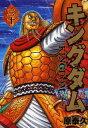 送料無料!!【漫画】キングダム 全巻セット (1-30巻 最新刊) / 漫画全巻ドットコム