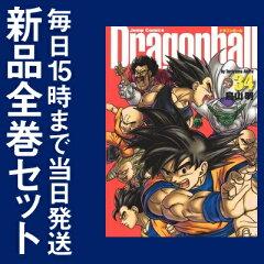 送料無料!!【漫画】ドラゴンボール (1-34巻 全巻) [完全版] / 漫画全巻ドットコム