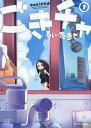 送料無料!ポイント5倍!!【漫画】ごきチャ 全巻セット (1巻 最新刊) / 漫画全巻ドットコム