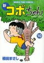 全商品 送料無料!!【漫画】新コボちゃん (1-17巻 最新巻)漫画全巻ドットコム