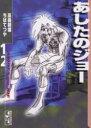送料無料!ポイント5倍!!【漫画】あしたのジョー [文庫版] (1-12巻 全巻)漫画全巻ドットコ...