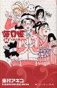 送料無料!ポイント5倍!!【漫画】海月姫 (1-6巻 最新巻)【smtb-u】05P24nov10