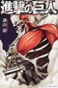 送料無料!【漫画】進撃の巨人 (1-4巻 最新刊)