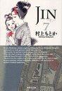 送料無料!ポイント5倍!!【漫画】JIN−仁−[文庫版](1-10巻 最新刊)【smtb-u】05P25Mar11