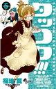 送料無料!ポイント5倍!!【漫画】タッコク!!! 全巻セット(1-6巻 最新刊) / 漫画全巻ドット...