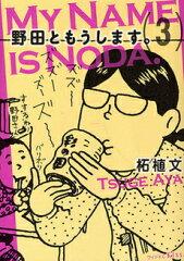 送料無料!ポイント5倍!!【漫画】野田ともうします。(1-3巻 最新刊)【smtb-u】05P25Mar11