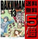 【漫画】バクマン。 全巻セット(1-13巻 最新刊) / 漫画全巻ドットコム【ポイント倍付0711-12】