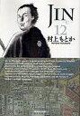 送料無料!ポイント5倍!!【漫画】JIN-仁- [文庫版]全巻セット(1-12巻 最新刊) / 漫画全巻ドッ...
