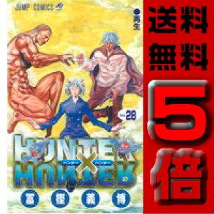送料無料!ポイント5倍!!【漫画】HUNTER×HUNTER ハンター×ハンター 全巻セット(1-28巻 最...