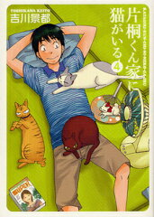 送料無料!ポイント5倍!!【漫画】片桐くん家に猫がいる (1-4巻 最新刊)