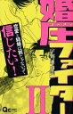 送料無料!ポイント5倍!!【漫画】婚圧ファイター (1巻 最新刊)