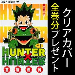 送料無料!!【クリアブックカバー付き】HUNTER×HUNTER ハンターハンター 全巻セット (1-32巻 ...